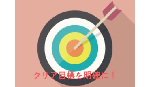 クリア目標を明確に!(No.671)