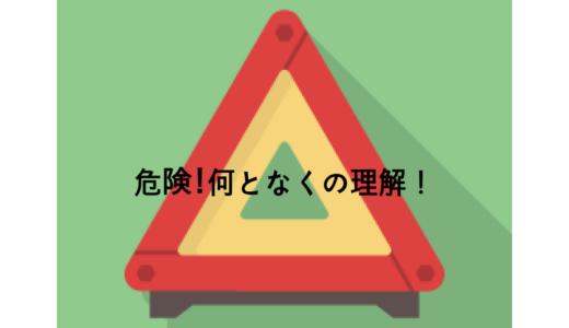 危険!何となくの理解!(No.677)