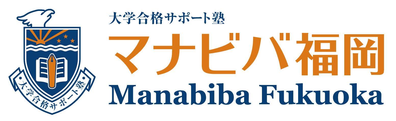大学合格サポート塾マナビバ福岡