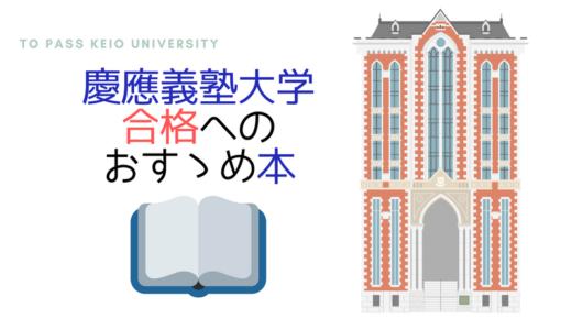 『世界史をつくった海賊』|慶應義塾大学合格に役立つオススメ本