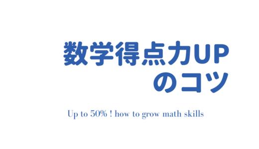 大学受験数学得点UPのコツ|マナビバ福岡2.0