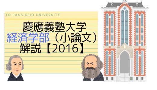慶應義塾大学経済学部(小論文)|2016年解説