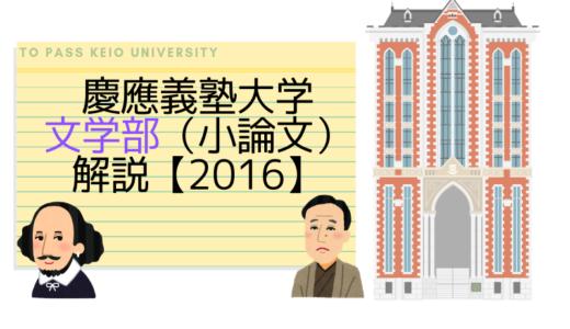 慶應義塾大学文学部(小論文)|2016解説