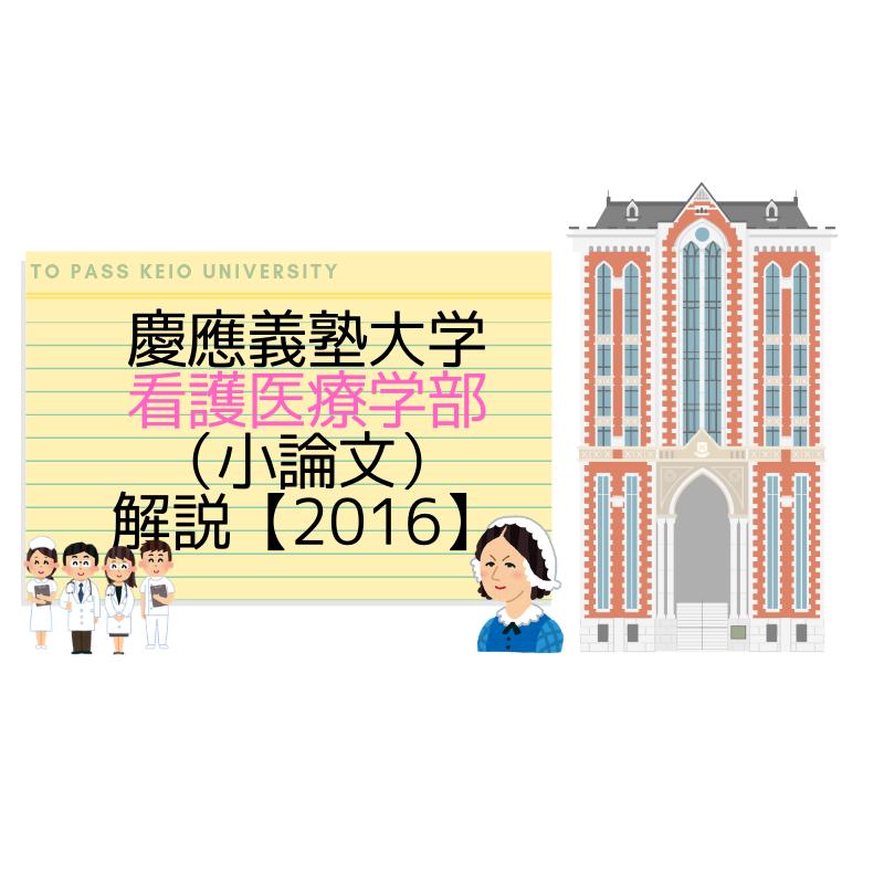 医療 学部 看護 慶應 義塾 大学