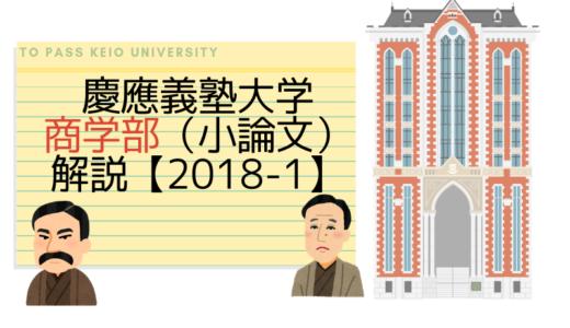 慶應義塾大学商学部(小論文)|2018-1解説
