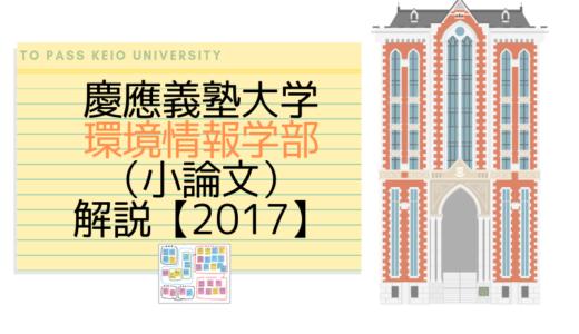 慶應義塾大学環境情報学部(小論文)|2017解説