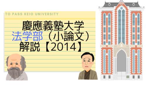慶應義塾大学法学部(小論文)|2014解説