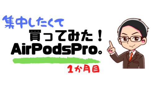 集中したくて買ってみた!AirPodsPro(1ヶ月目)