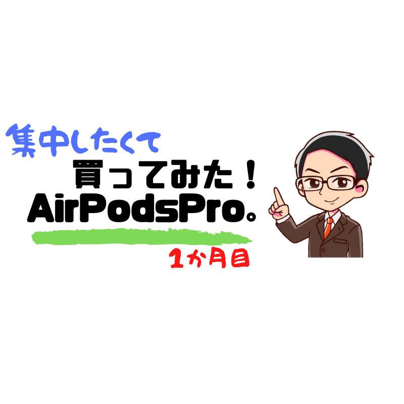集中したくて買ってみた!AirPodsPro.