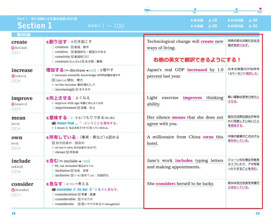 ターゲット1900の単語だけでなく、右の英文ページも翻訳できるようにする。