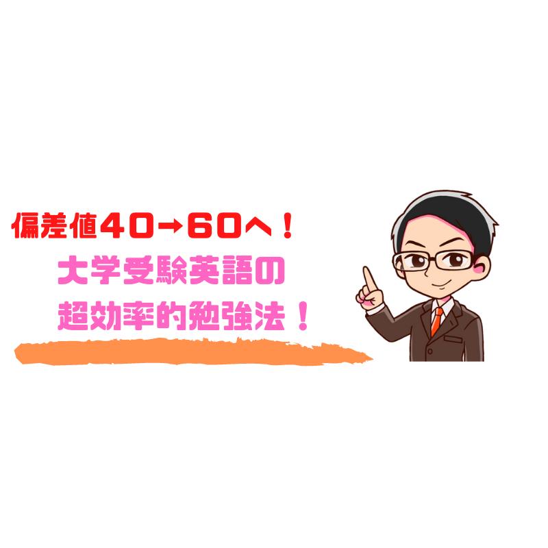 大学受験英語_偏差値40から60に上げる超効率的勉強法(前編)