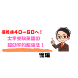 大学受験英語_偏差値40から60に上げる超効率的勉強法(後編)