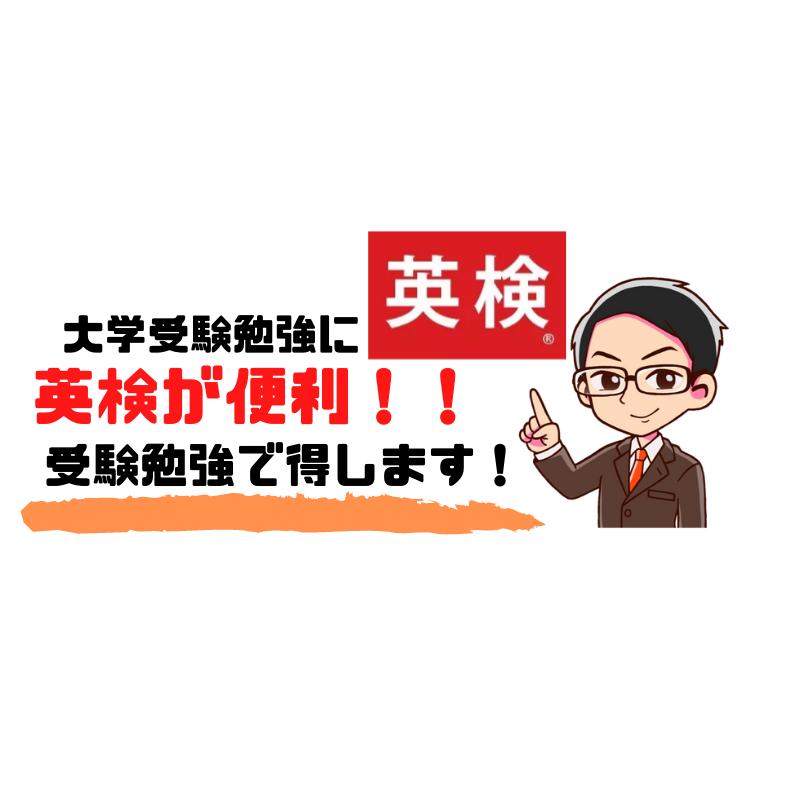 大学受験勉強に英検が便利!(英検合格で一般入試科目から英語が免除される大学あり)