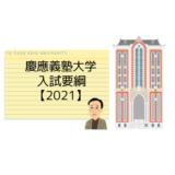 慶應義塾大学入試要綱2021年