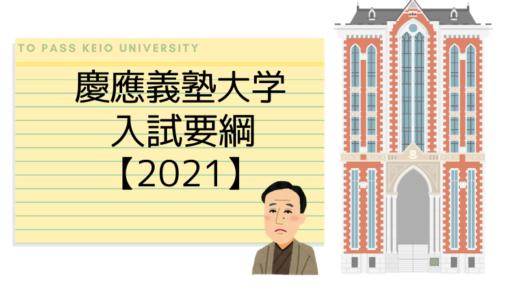 【慶應義塾大学入試要綱(2021年度)】