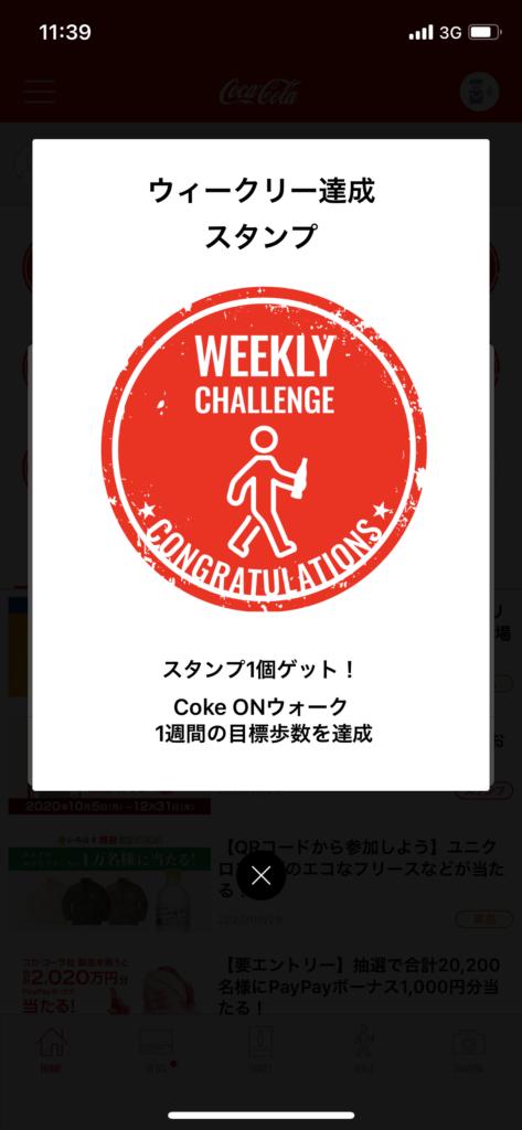 1週間目標の歩数49,000歩を歩いて1ポイント。