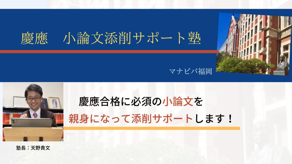 慶應小論文添削オンラインサポートのお知らせ。
