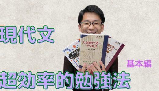 現代文の超効率的勉強法(基本編)