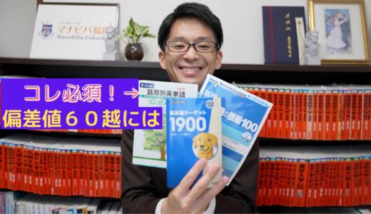 【英語長文の得点を上げるコツ(応用編)】