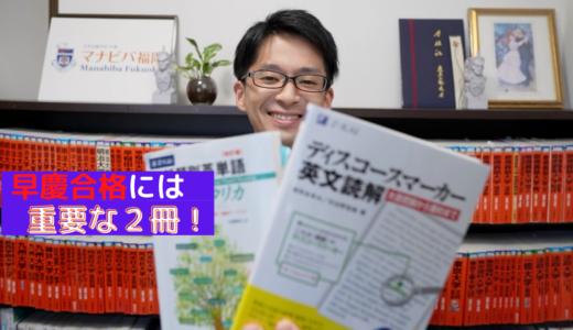 【早慶英語長文超効率的勉強法】
