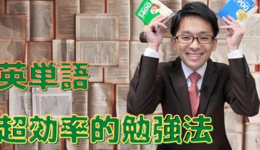 【英単語の超効率的勉強法】(覚え方)