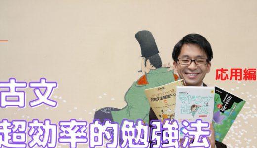 【古文の超効率的勉強法(応用編)】
