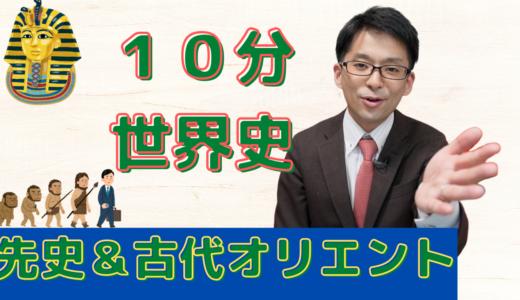 【10分で終わる世界史〜先史&古代オリエント〜】