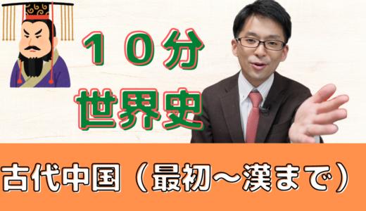 【10分で世界史:中国史(最初〜漢まで)】