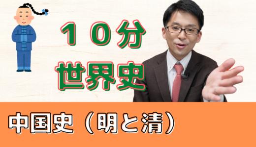 【10分で世界史:中国史(明と清)】