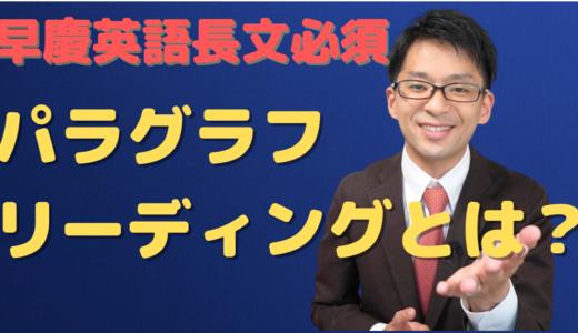 早慶英語長文読解攻略のコツ(パラグラフリーディグとは?)