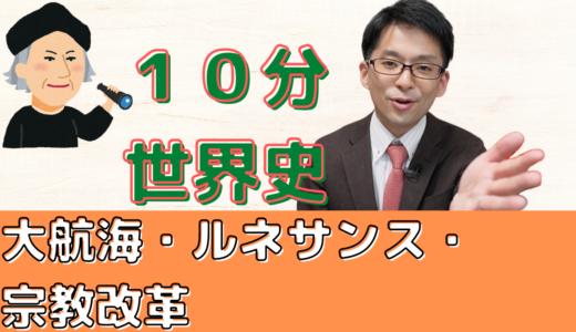 【10分で世界史:大航海時代・ルネサンス・宗教改革】