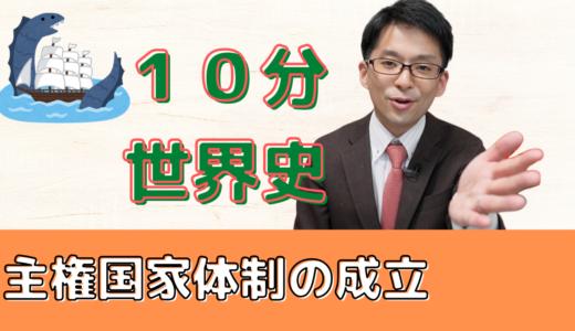 【10分世界史〜主権国家体制の成立〜】