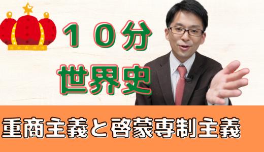 【10分世界史〜重商主義と啓蒙専制君主政〜】