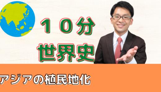【10分世界史〜アジアの植民地化〜】