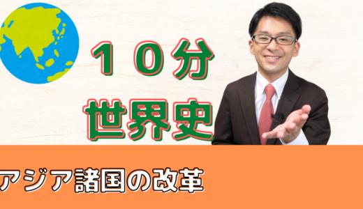 【10分で世界史〜アジア諸国の改革〜】