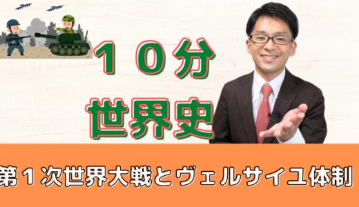 【10分で世界史〜第1次世界大戦とヴェルサイユ体制〜】