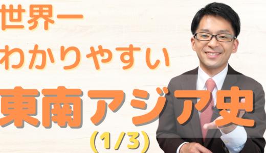 【世界一わかりやすい】東南アジア史(1/3)