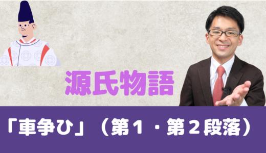【【古文】源氏物語(車争ひ:第1、第2段落)】