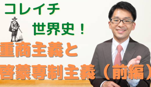 【コレイチ世界史】重商主義と啓蒙専制君主(前編)