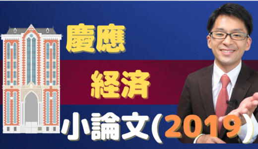 【小論文】慶應 経済(2019)