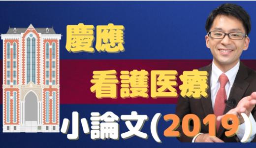 【小論文】慶應 看護医療(2019)
