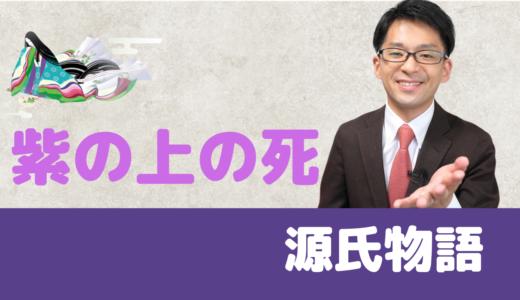 【古文】【【古文】源氏物語:紫の上の死】