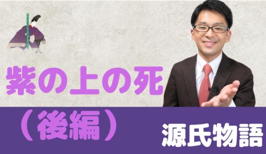 【【古文】源氏物語:紫の上の死】(第2部)