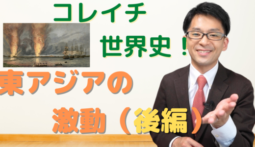 【コレイチ世界史!】東アジアの激動(後編)