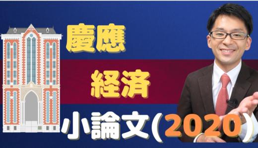 【小論文】慶應 経済(2020)