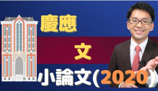 慶應義塾大学文学部小論文(2020)