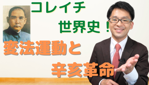 【コレイチ世界史!】中国史(変法運動と辛亥革命)