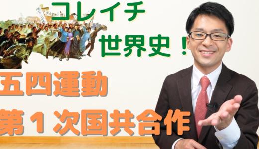 【コレイチ世界史!】五四運動と第1次国共合作